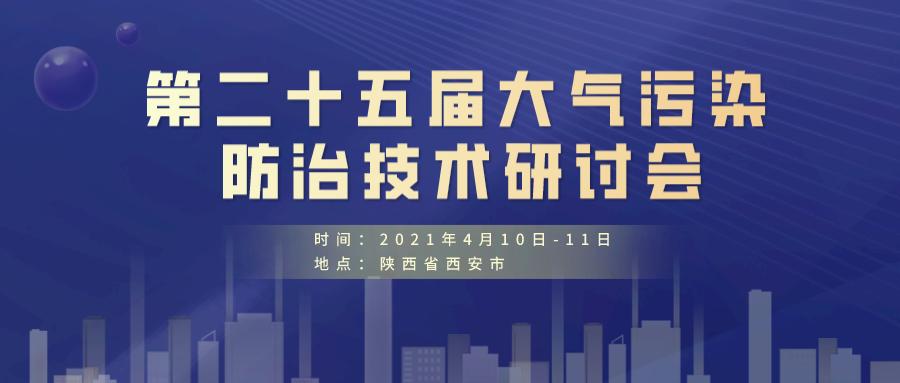 第二十五届大气污染防治技术研讨会